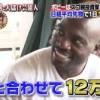アベノミクスで大儲け芸能人①ボビー・オロゴン(動画あり)