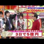 株で100億円儲けた男が「笑っていいとも!」出演(動画あり)