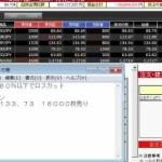 10万→6億→元に戻ったトレーダーGFF氏がラジオで電話出演(動画あり)