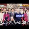 株で2億稼ぐ東大卒40代独身女&FXで1000万稼いだ東大現役ギャル男(動画あり)