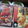 LION FXよりカレー&丼ぶりが到着!