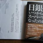 MJ2から書籍&トラリピくんグッズが到着!