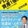 杉村太蔵氏は投資家&実業家だった!「資産1億円」を告白