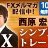 西原宏一氏のメルマガ vs デイトレーダーZERO氏のメルマガ(2)