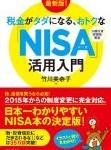 NISA口座開設完了!