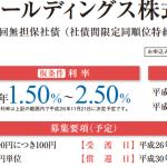 SBIホールディングス社債 3年1.50%~2.50%