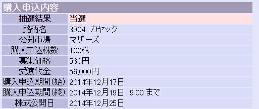 カヤックIPO当選(大和証券)