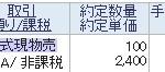 ファーストロジック株売却(+6.3万円)