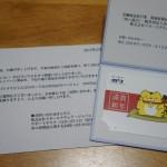 M2Jから「QUOカード」と「金箔グルメ」が到着!