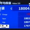 日経平均終値、7年7カ月ぶり1万8000円回復