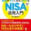 """鳴り物入り「NISA」5割超が""""休眠""""の悲惨"""