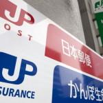 ゆうちょ銀行とかんぽ生命保険のIPO当選!